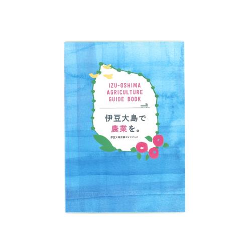伊豆大島の農業案内パンフレット