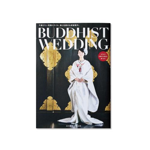 仏前結婚式パンフレット