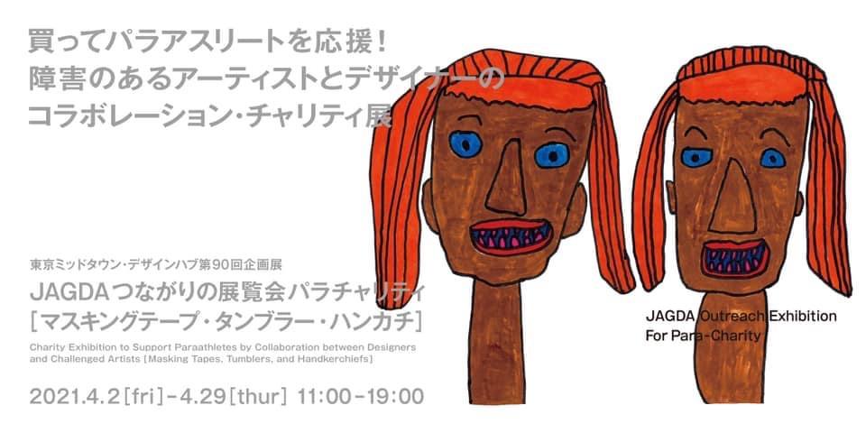JAGDAつながりの展覧会