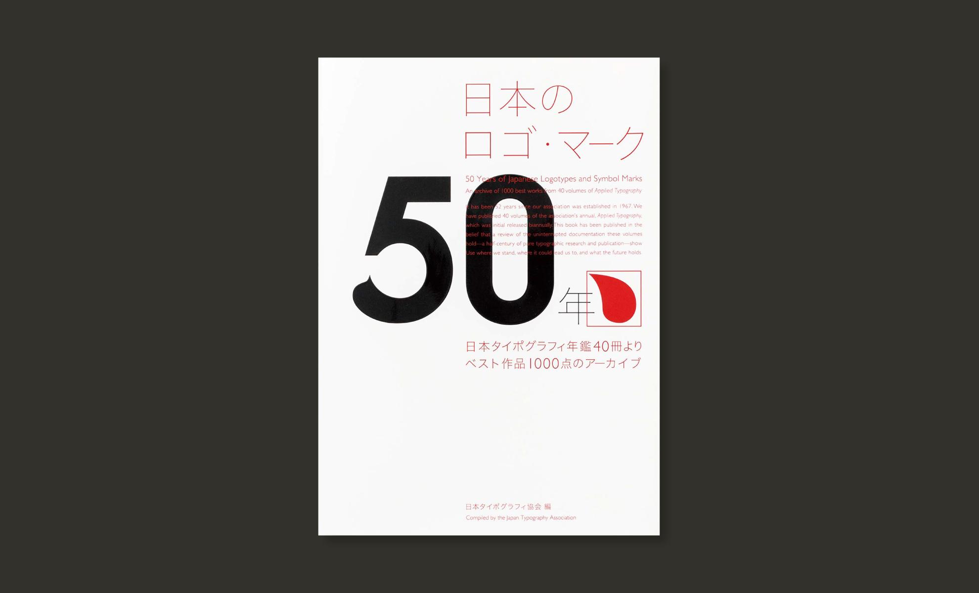 日本タイポグラフィ協会の「日本のロゴ・マーク50年」