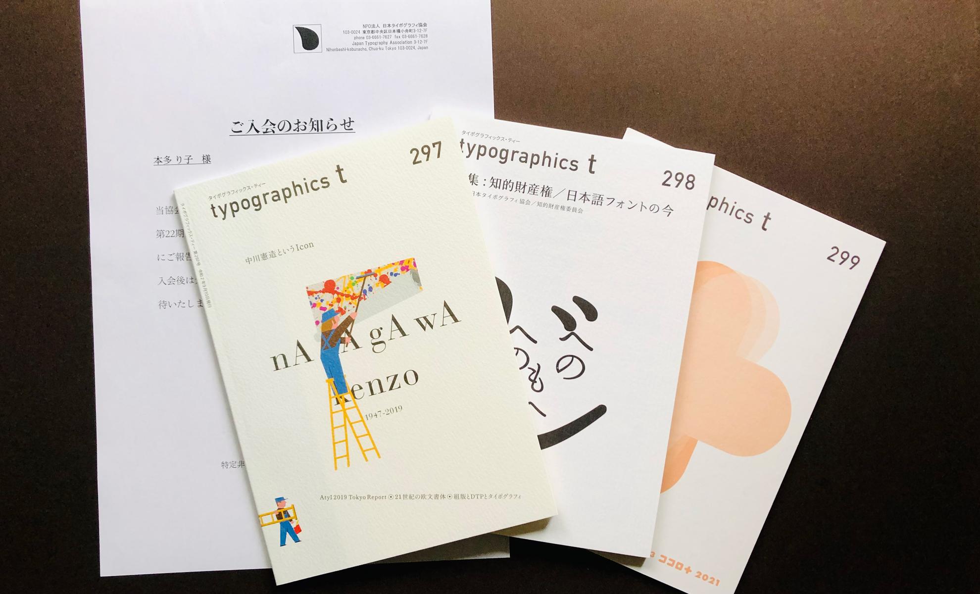 日本タイポグラフィ協会